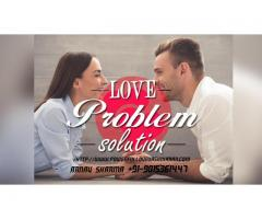 Marriage problem solution | Call - +91-9815361447